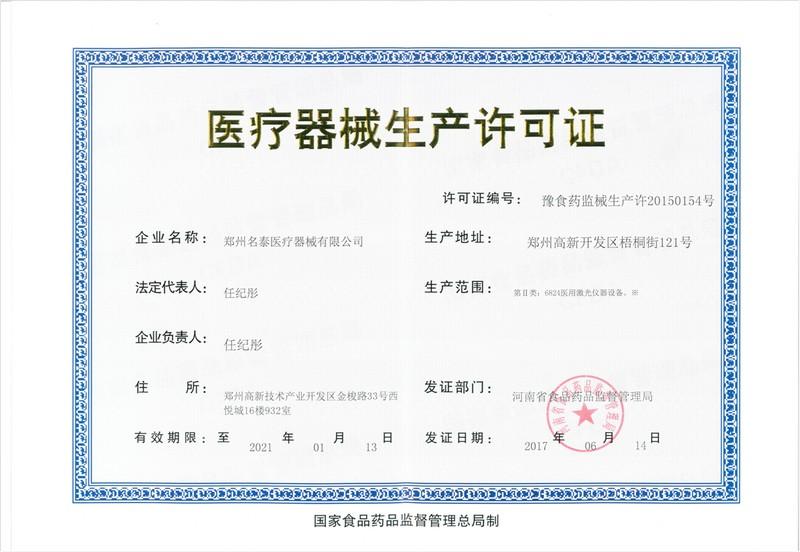 雷竞技推荐群生产许可证