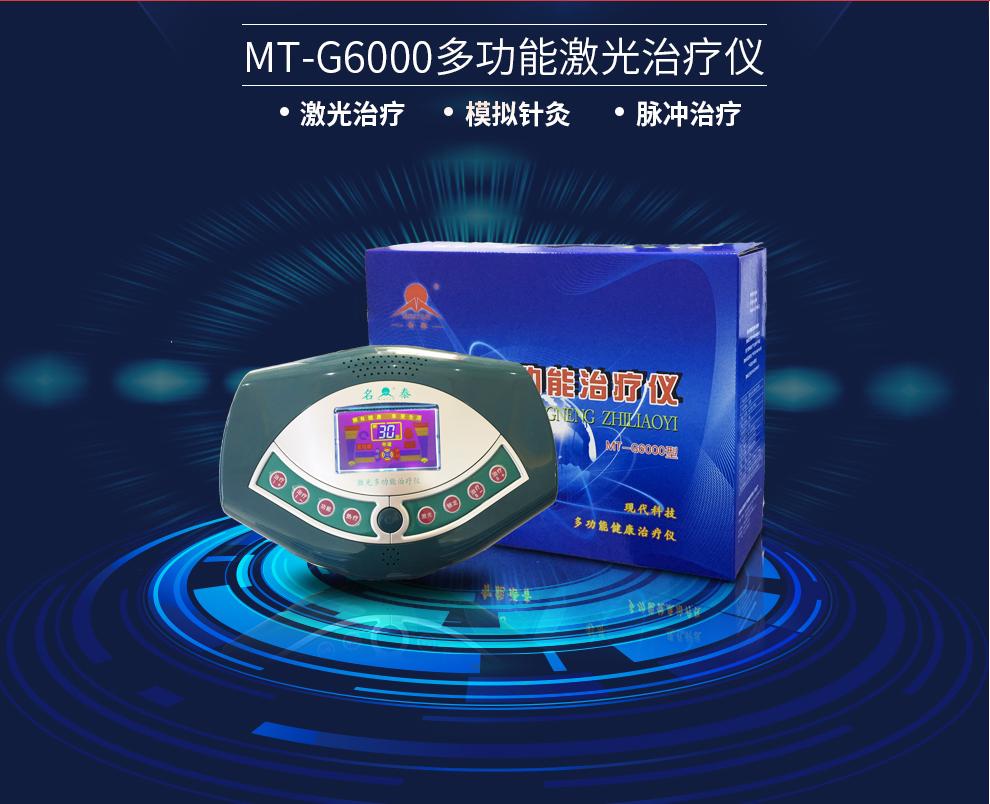 MT-6000激光多功能治疗仪